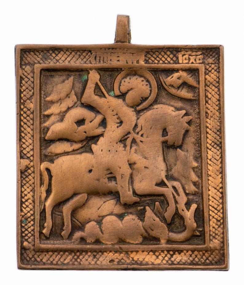 """купить Икона """"Георгий Победоносец на коне, поражающий копьем дракона"""", бронза, литье, Российская Империя, 1850-1890 гг."""