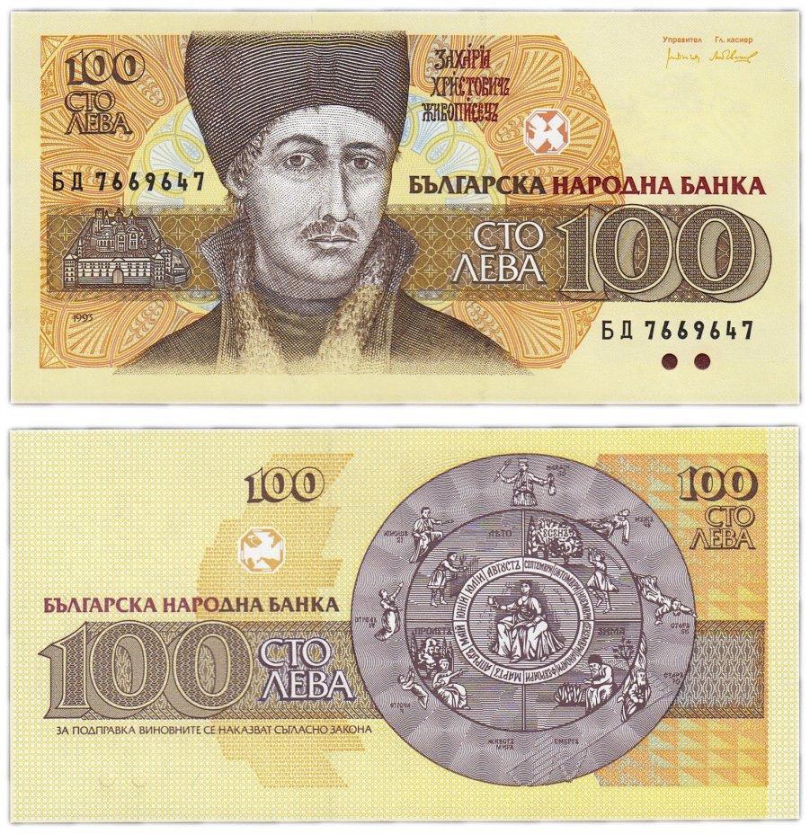 купить Болгария 100 лев 1993  (Pick 102b)