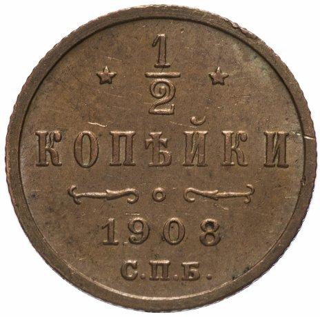 купить 1/2 копейки 1908 СПБ