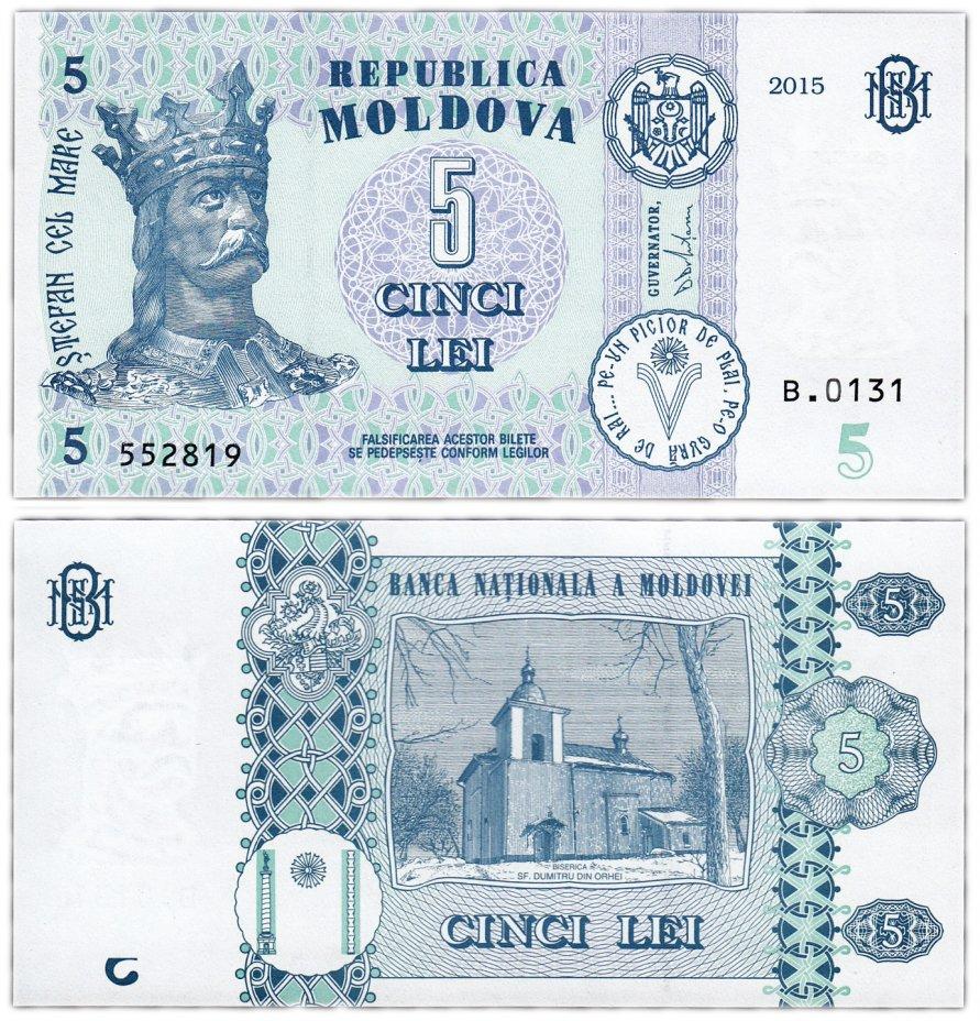 купить Молдова 5 лей 2015