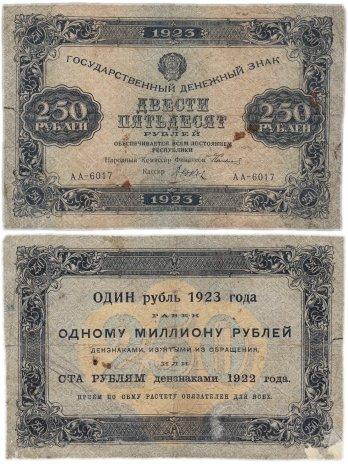купить 250 рублей 1923 кассир Дюков