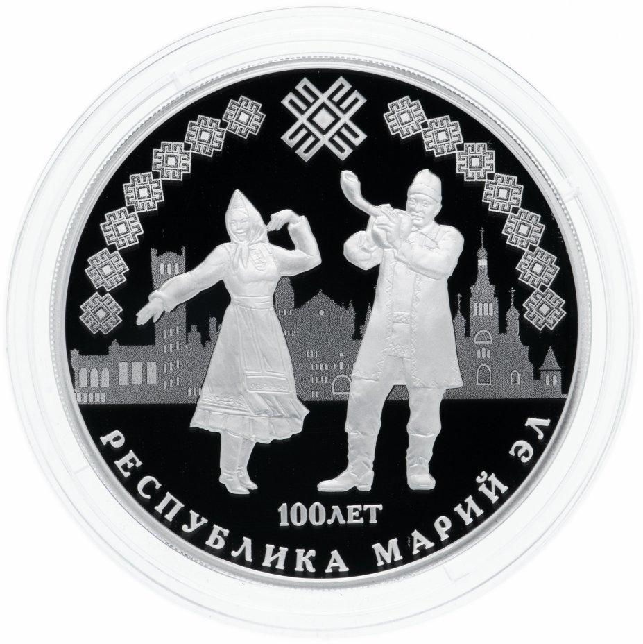"""купить 3 рубля 2020 Proof """"100-летие образования Республики Марий Эл"""""""