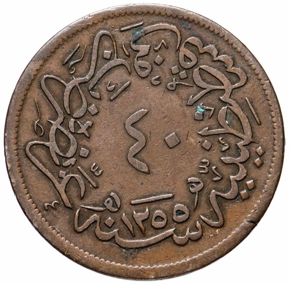 """купить Османская империя 40пар 1839  На аверсе под тугрой цифра """"١٨"""""""