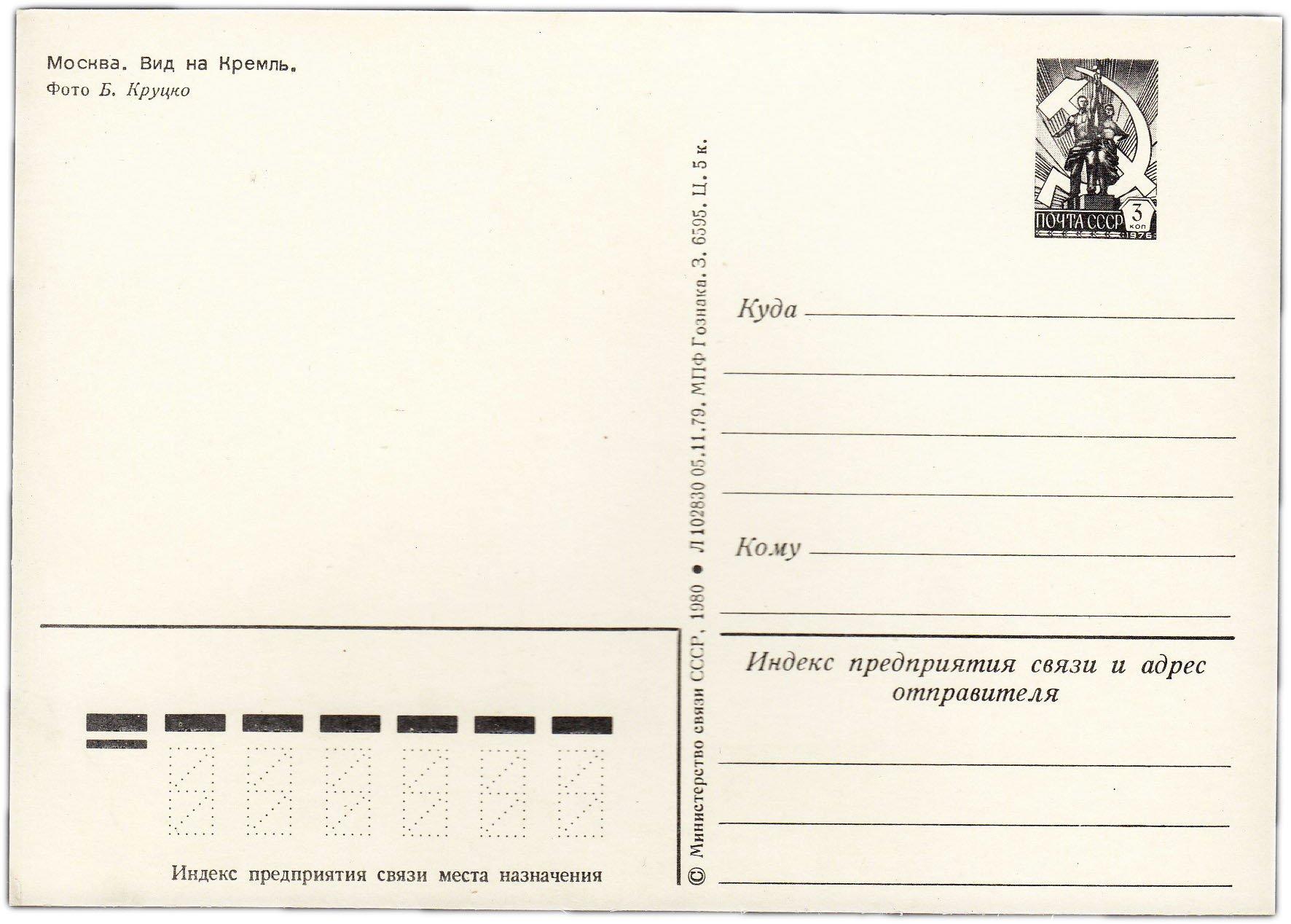 планируйте почтовые открытки кремль педагогическом поприще