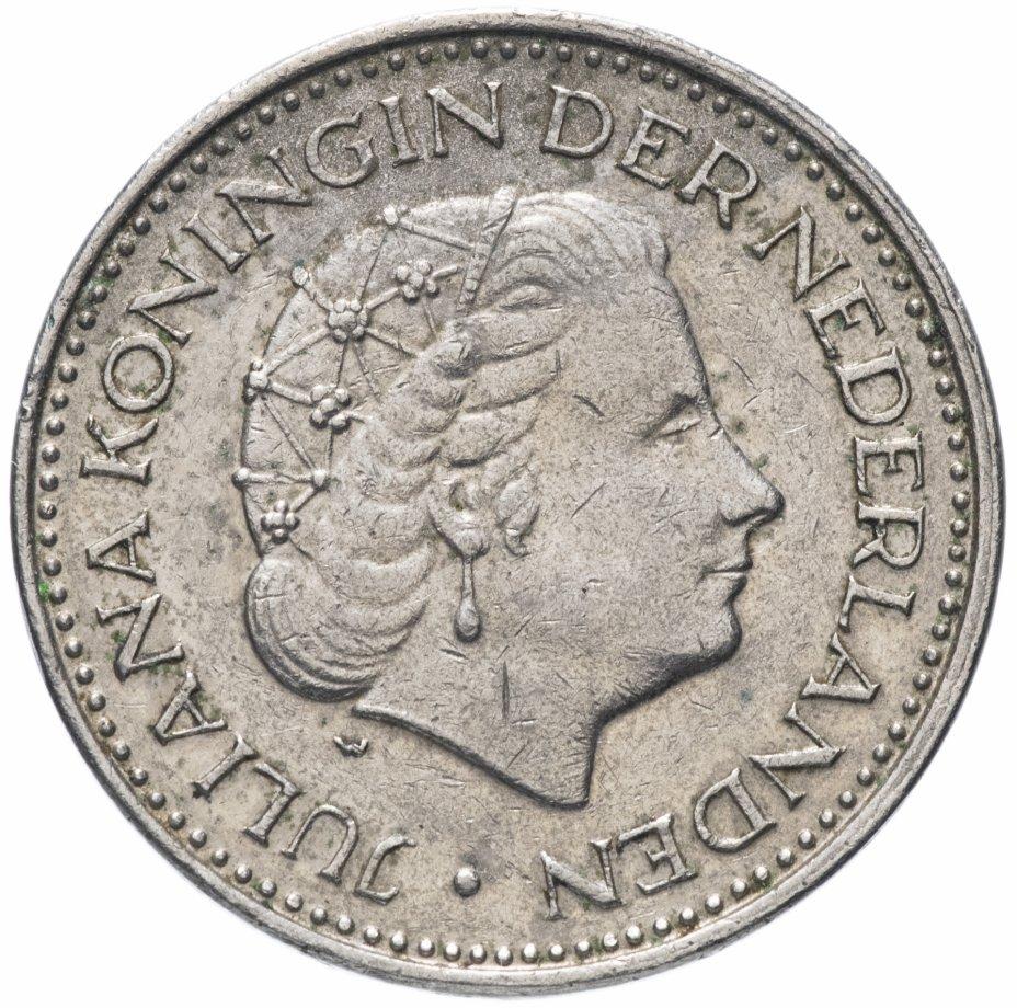 купить Нидерланды 1 гульден (gulden) 1967-1980, случайная дата