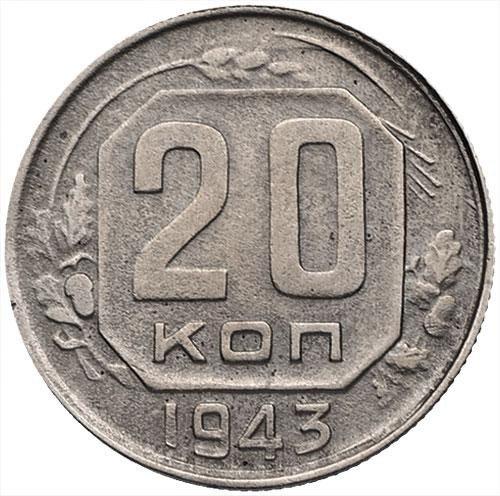 купить 20 копеек 1943 года перепутка