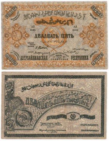купить Азербайджан 25000 рублей 1921 с водяным знаком АССР