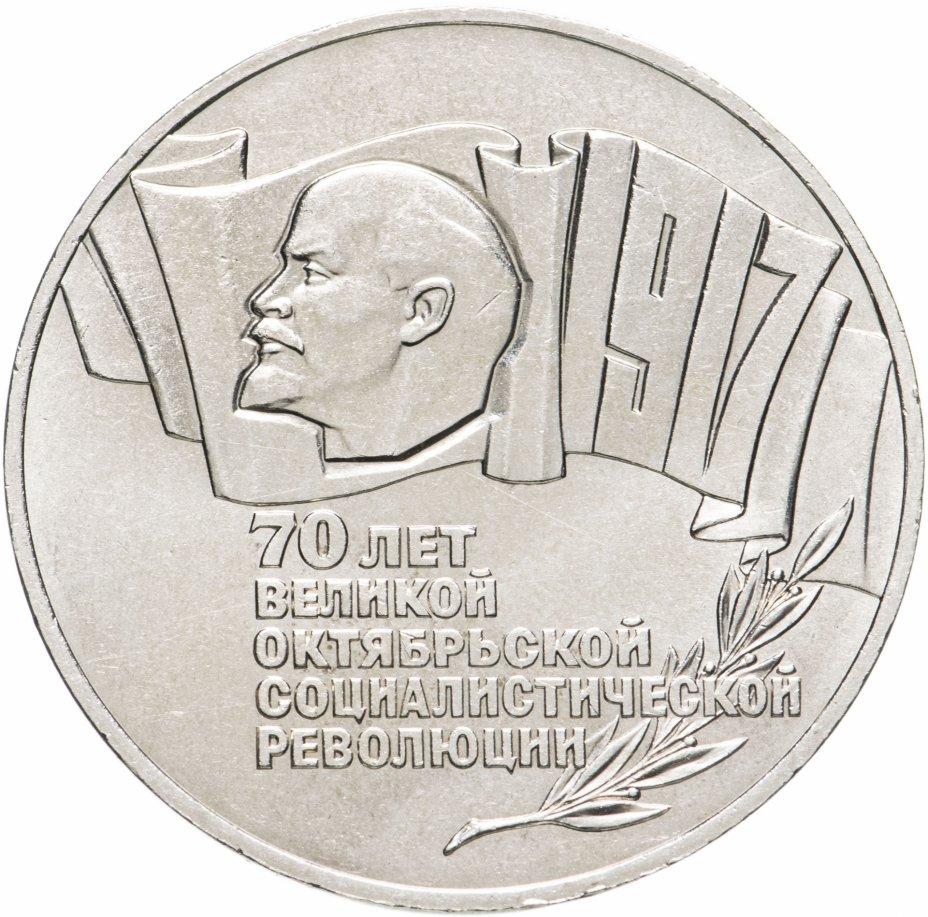 купить 5 рублей 1987  70 лет Великой Октябрьской социалистической революции