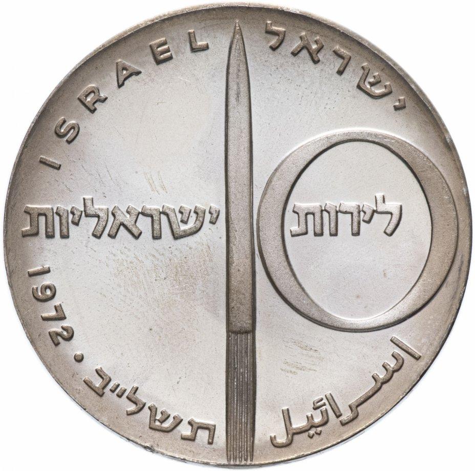 "купить Израиль 10 лир (лирот, lirot) 1972 מ 24 года Независимости знак монетного двора ""מ"" на аверсе: Берн"