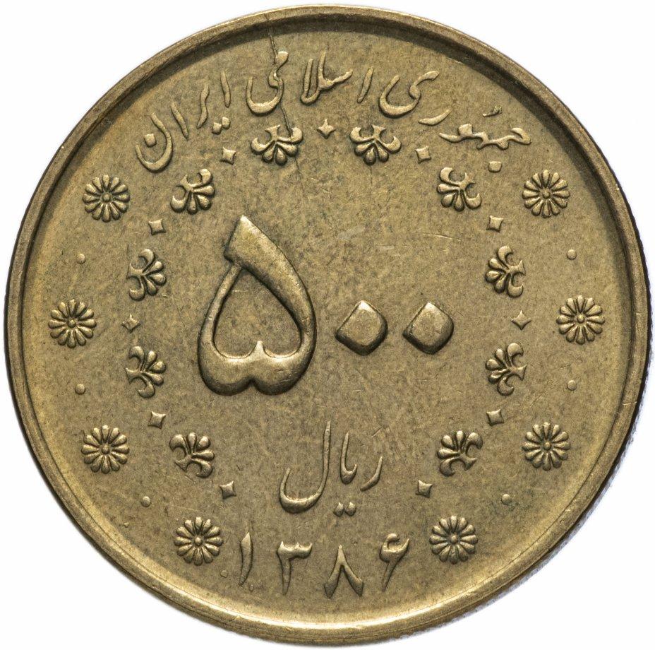 купить Иран 500 риалов (rials) 2007