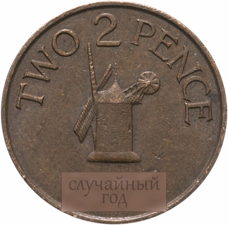купить Гернси 2 пенса (pence) 1977-1979, случайная дата