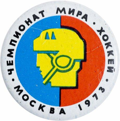 купить Значок  Чемпионат мира по хоккею 1973 год Москва (Разновидность случайная )