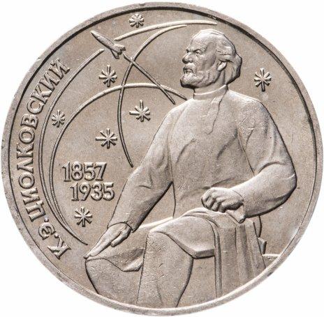 """купить 1 рубль 1987 """"130 лет со дня рождения К. Э. Циолковского"""""""