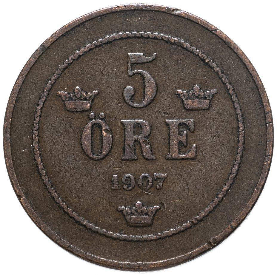 купить Швеция 5 эре (ore) 1907