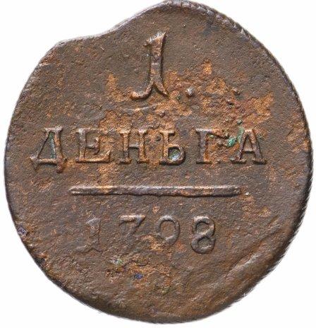 купить Деньга 1798 ЕМ
