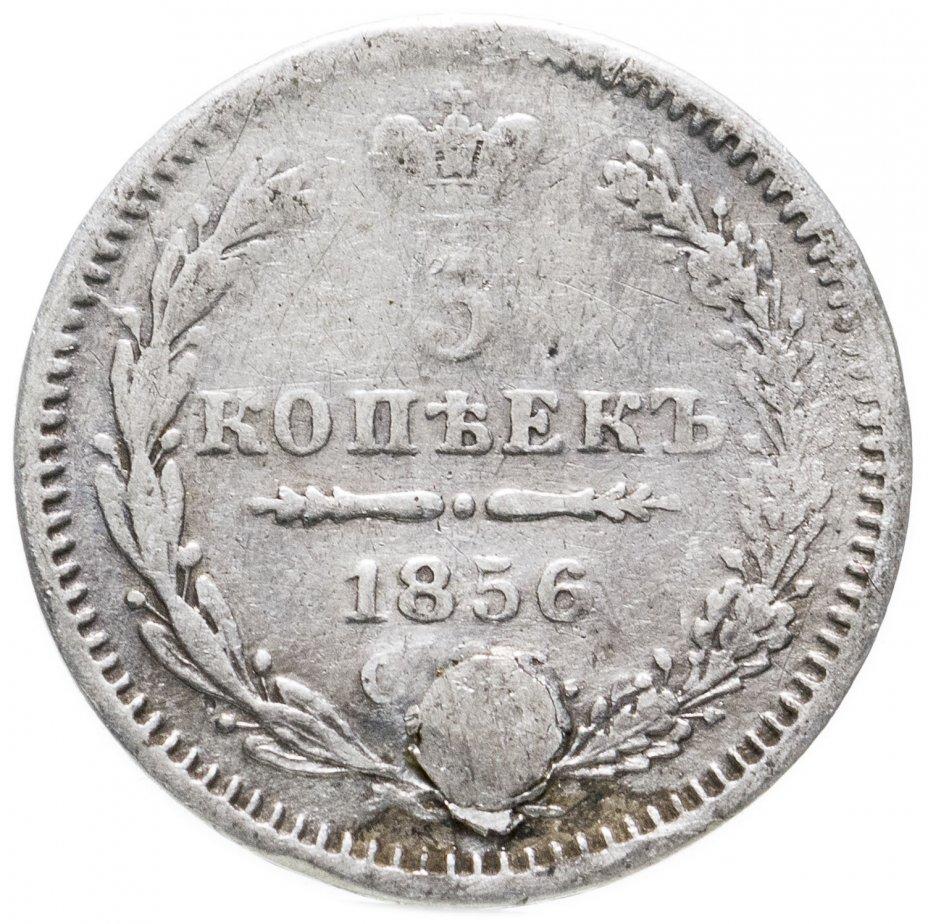 купить 5 копеек 1856 СПБ-ФБ
