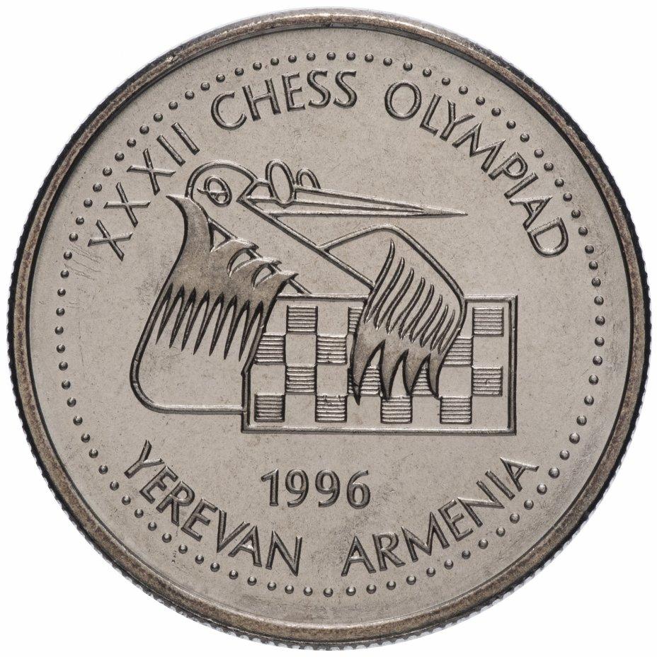 "купить Армения 100 драмов 1996 ""XXXII шахматная Олимпиада в Ереване"""