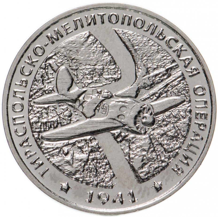 купить Приднестровье 25 рублей 2021 Тираспольско-Мелитопольская операция