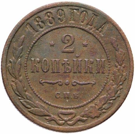 купить 2 копейки 1889 года СПБ