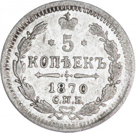 купить 5 копеек 1870 СПБ-HI