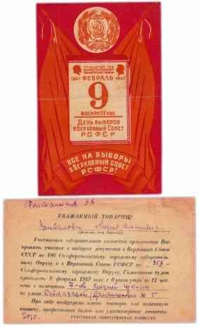 купить Приглашение на выборы в Верховный Совет РСФСР 9 февраля 1947 года