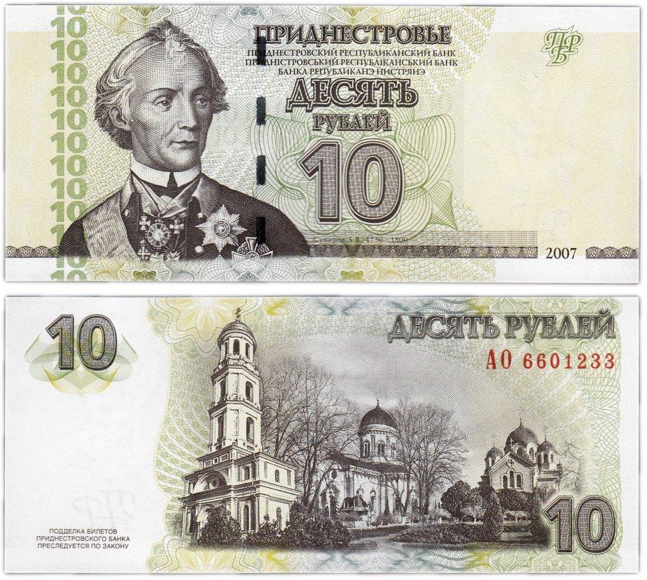 купить Приднестровье 10 рублей 2007