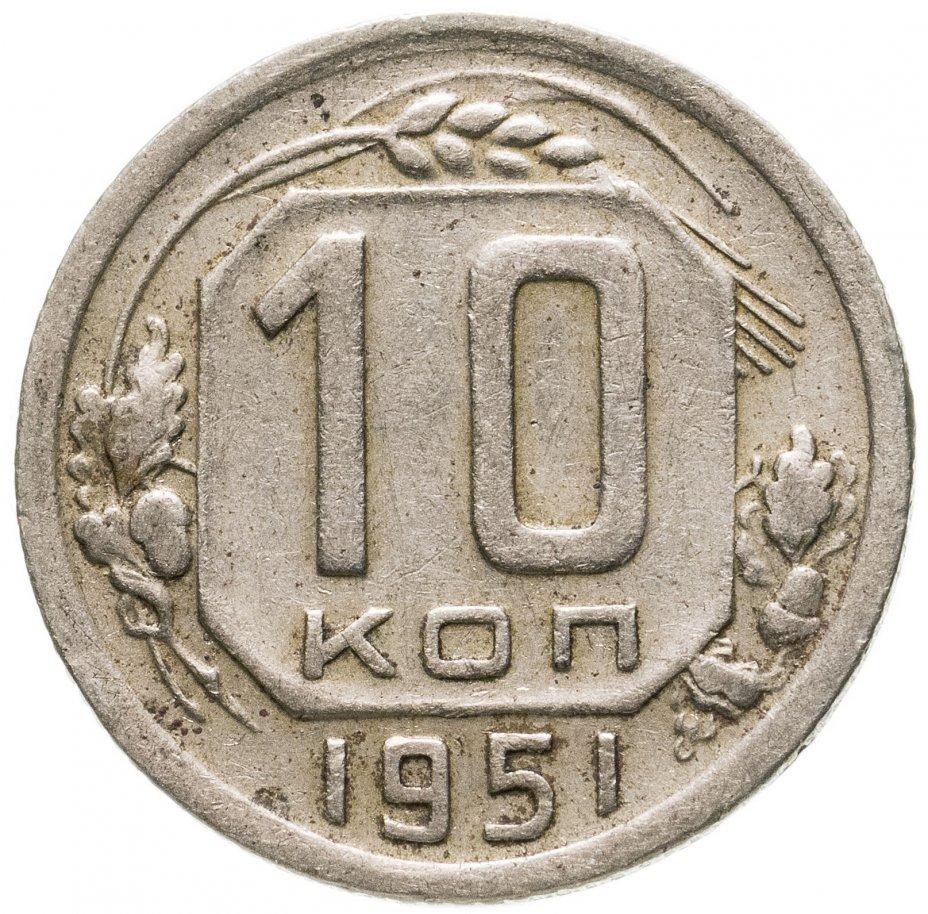 купить 10 копеек 1951