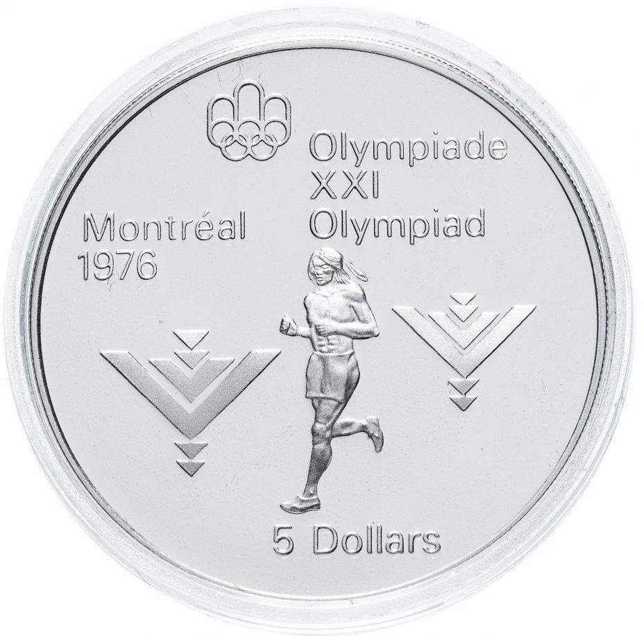 """купить Канада 5 долларов (dollars) 1975 """"XXI летние Олимпийские Игры, Монреаль 1976 - Марафон"""""""