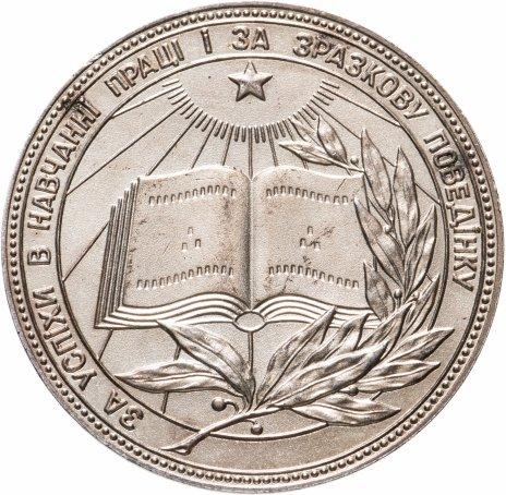 купить Серебряная школьная медаль УРСР 1985 с ошибкой - без запятой