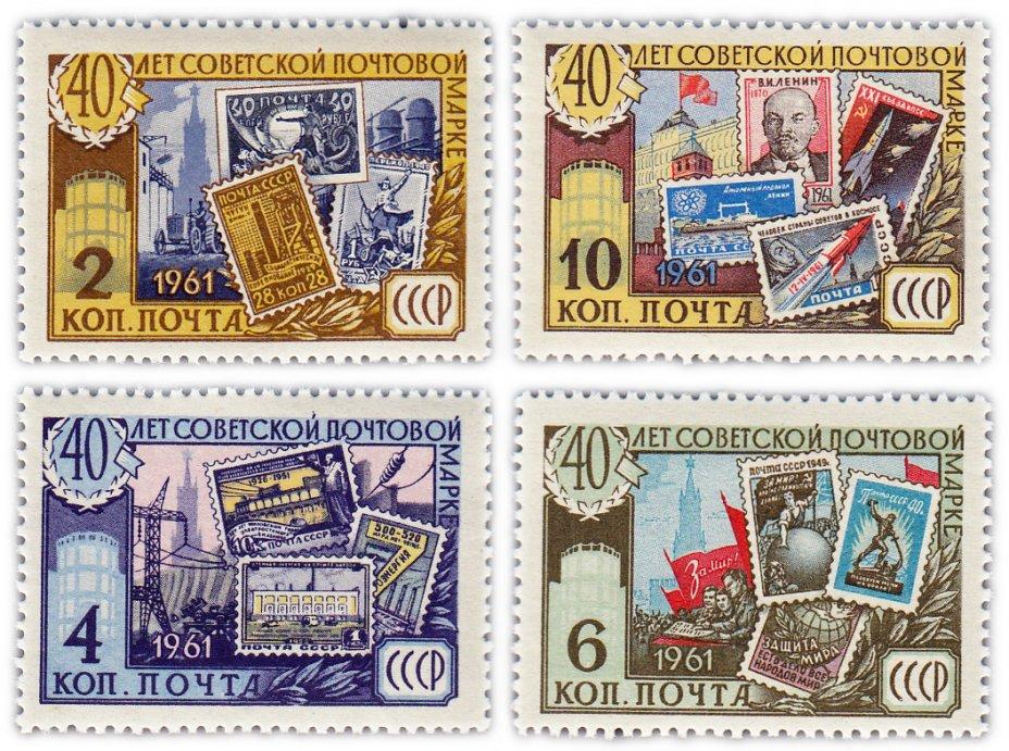 """купить Полная серия 1961 """"40 лет советской почтовой марке"""" (4 марки)"""