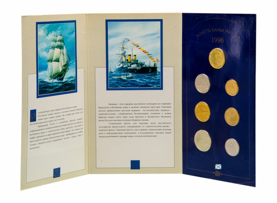 купить Набор 300 лет Российского флота 1996 ЛМД, в буклете