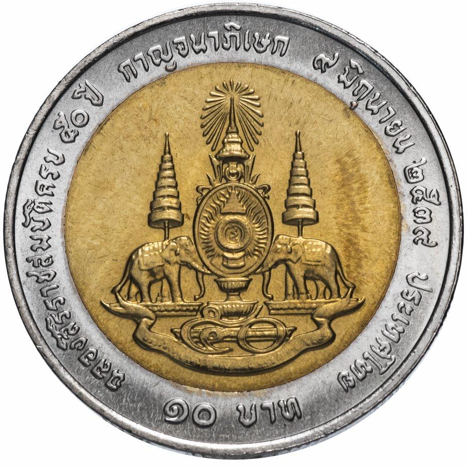 """купить Таиланд 10 бат 1996 """"50 лет правления Рамы IX """""""