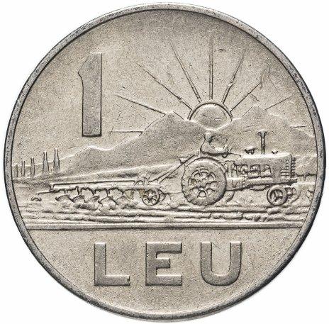 купить Румыния 1 лей (leu) 1963