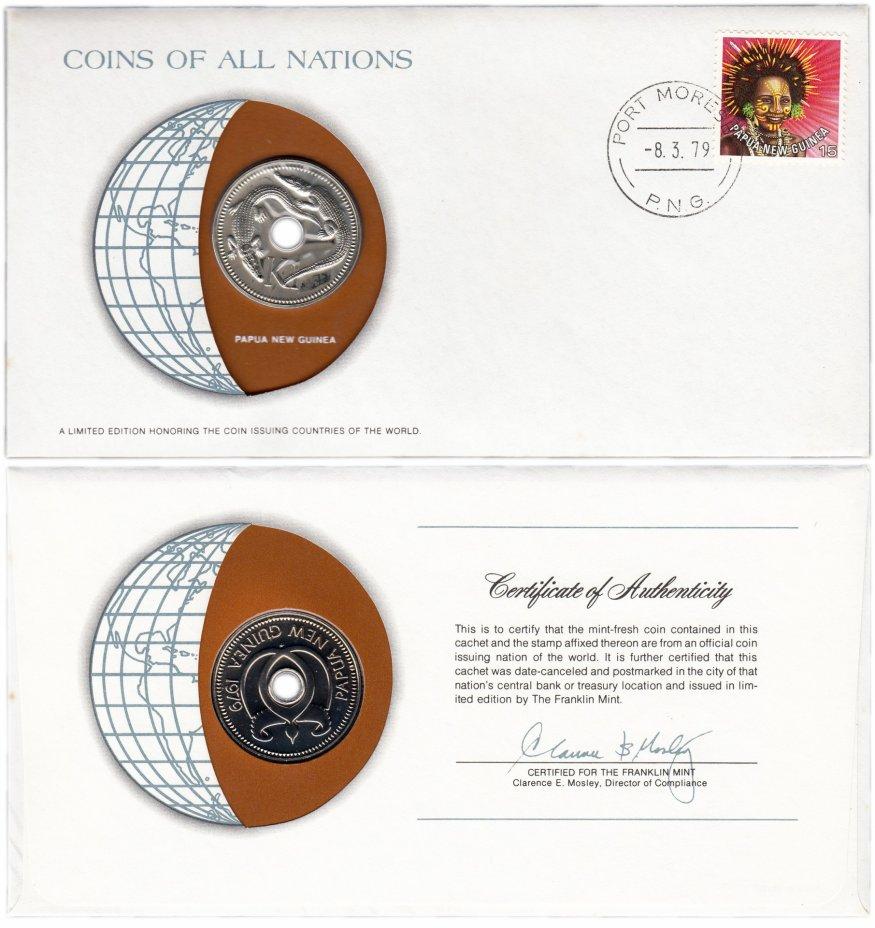 купить Серия «Монеты всех стран мира» - Папуа - Новая Гвинея 1 кина (kina) 1979 (монета и 1 марка в конверте)