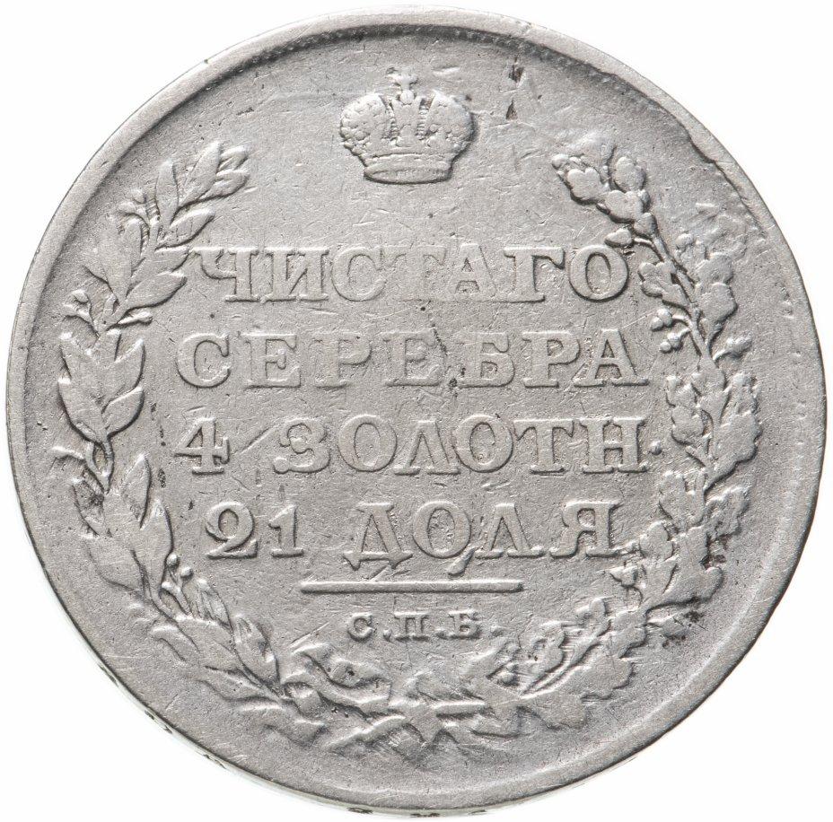 купить 1 рубль 1811 СПБ-ФГ