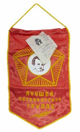 """купить Вымпел """"Лучшей октябрятской группе"""", ткань, бахрома, СССР, 1989 г."""