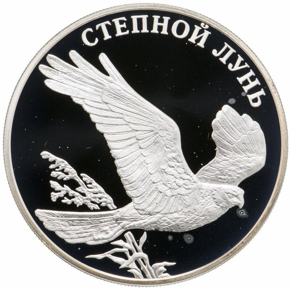купить 1 рубль 2007 СПМД Степной лунь