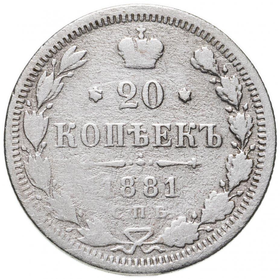 купить 20 копеек 1881 СПБ-НФ