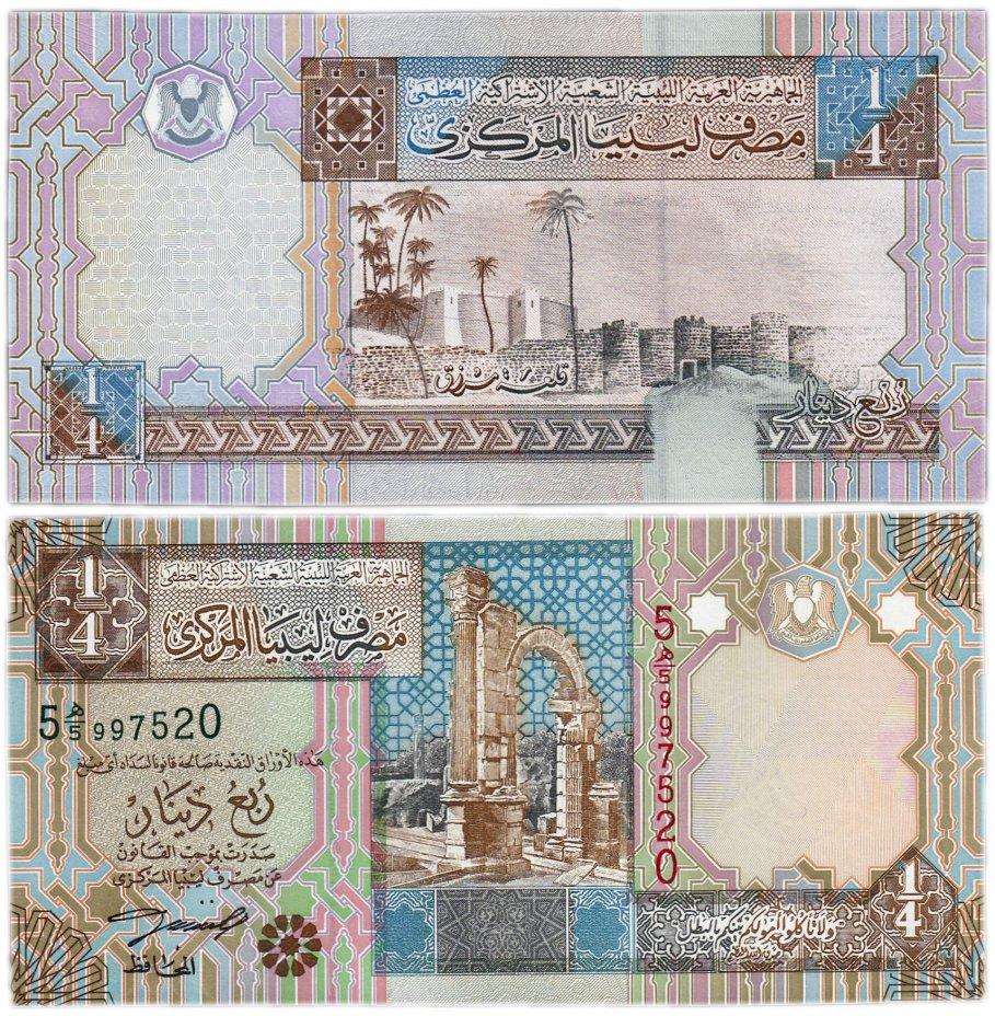 купить Ливия 1/4 динара 2002 (Pick 62)