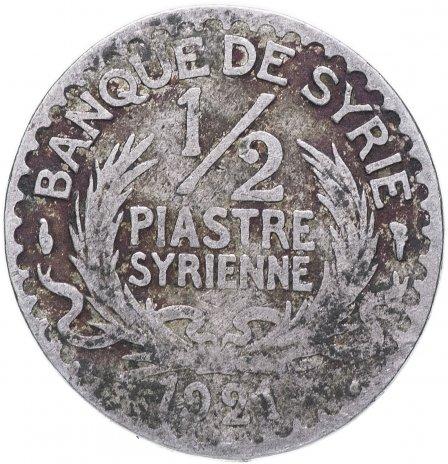 купить Сирия 1/2 пиастра 1921