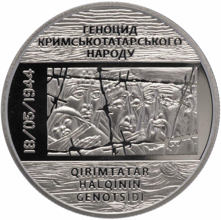 """купить Украина 5 гривен 2016 """"Депортация крымских татар"""""""