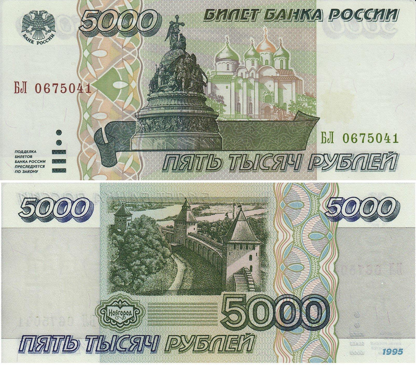 Купить 5000 рублей 1995 года мдна