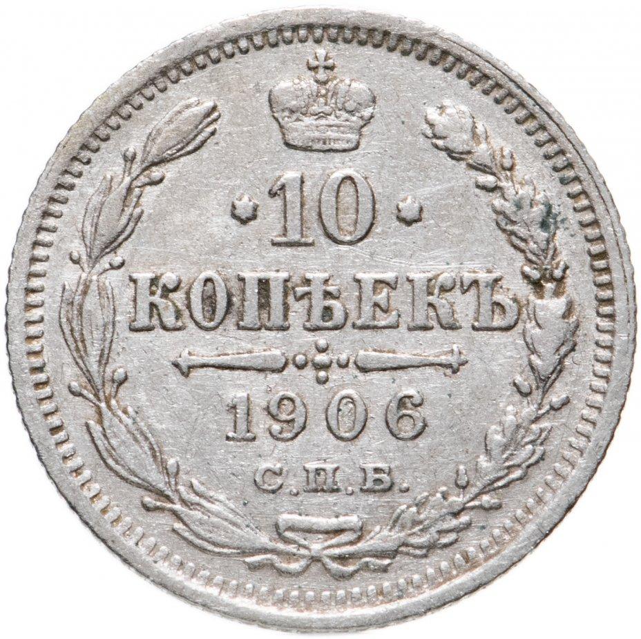 купить 10 копеек 1906 СПБ-ЭБ
