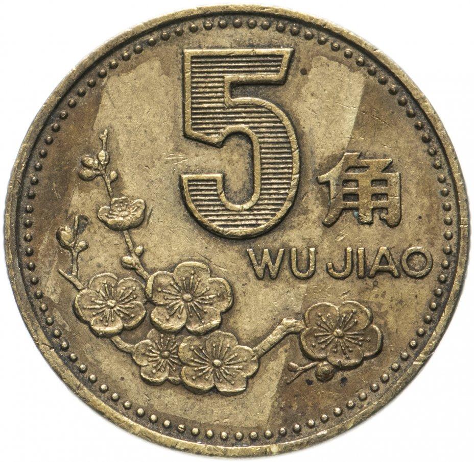 купить Китай 5 цзяо (джао, jiao) 1991-2001, случайная дата
