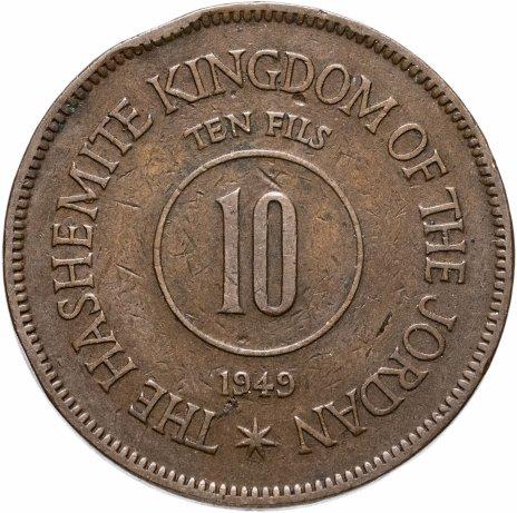 купить Иордания 10 филсов (fils) 1949