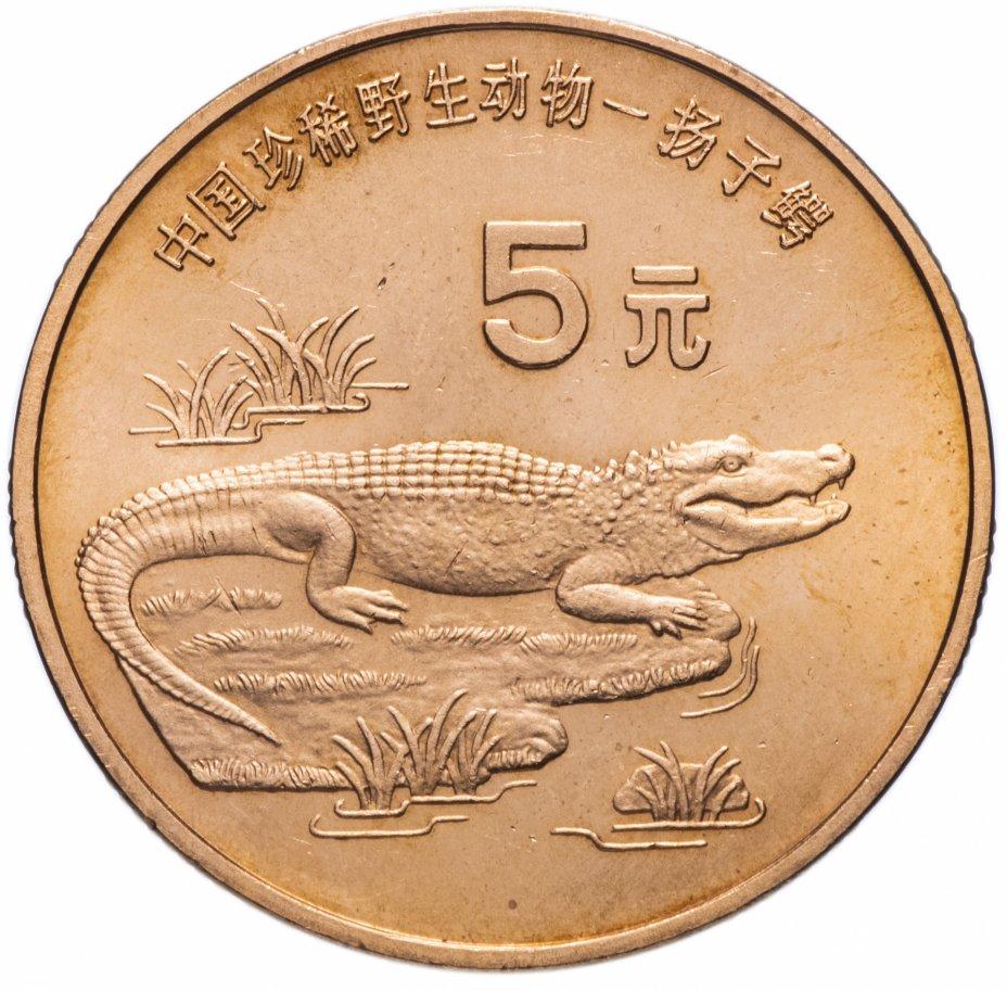 """купить Китай 5 юаней 1998 """"Китайский аллигатор"""""""