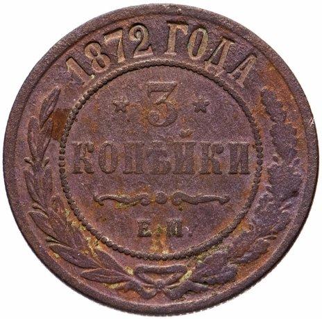 купить 3 копейки 1872 ЕМ