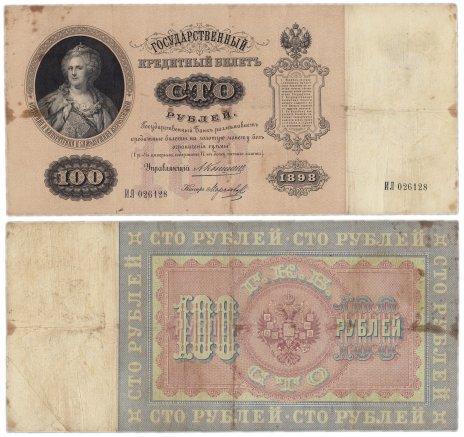 купить 100 рублей 1898 Коншин, кассир Морозов