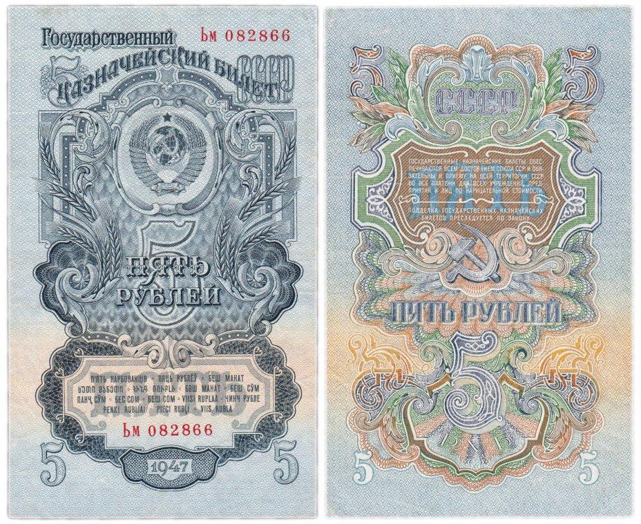 купить 5 рублей 1947 16 лент в гербе, тип литер Большая/маленькая, 2-й тип шрифта, В47.5.6 по Засько