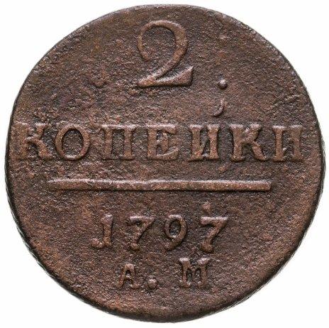 купить 2 копейки 1797 АМ